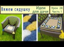 Мини коврик Сидушки крючком. Идеи для дачи своими руками. Crochet. Урок 28 Часть 1