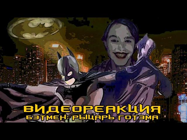 Проклятие Вайнера 2 = Видеореакция Бэтмен Рыцарь Готэма