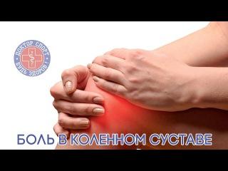 Доктор Спорт «Боль в коленном суставе» ljrnjh cgjhn «,jkm d rjktyyjv cecnfdt»