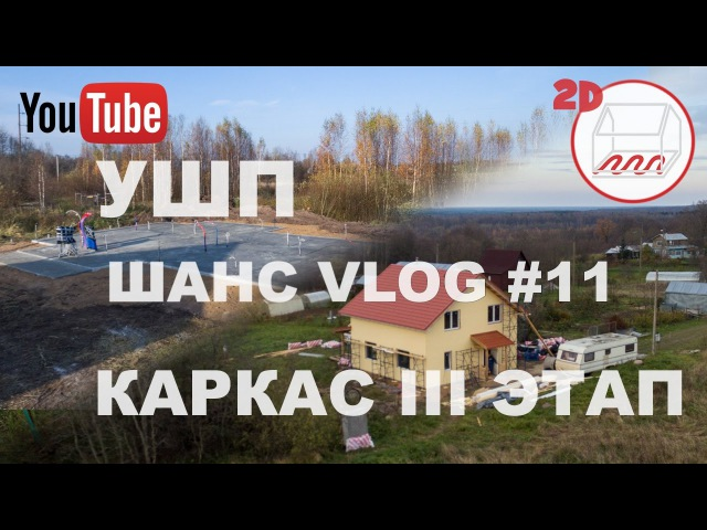 Залили УШП | Каркасный дом - III этап | 2D | Пеники, Олики, Копорье | Андрей Шанс VLOG11