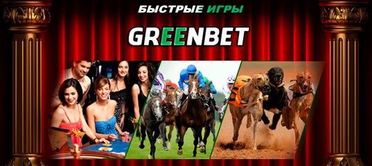 Игровые автоматы коние бега онлайн казино org