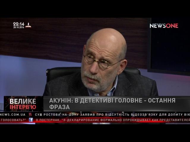 Акунин: социальное напряжение в России может перерасти в революционные настроения 28.10.16 » Freewka.com - Смотреть онлайн в хорощем качестве