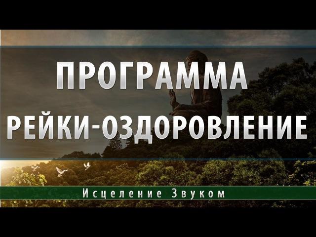 Программа Рейки Оздоровление Школа Космомагов Игоря Андреева