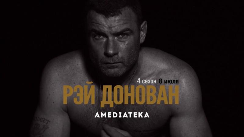 Рэй Донован Трейлер сезон 4 русский язык