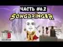 SONGBRINGER ❤ СонгбрингеР ❤ 6 2 Это просто СОН Смешно озвучивает ПОПУЛЯРНЫЙ летсплей
