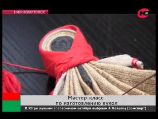 В Нижневартовске прошел необычный мастер-класс по изготовлению национальной куклы