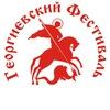 Георгиевский спортивно-патриотический фестиваль