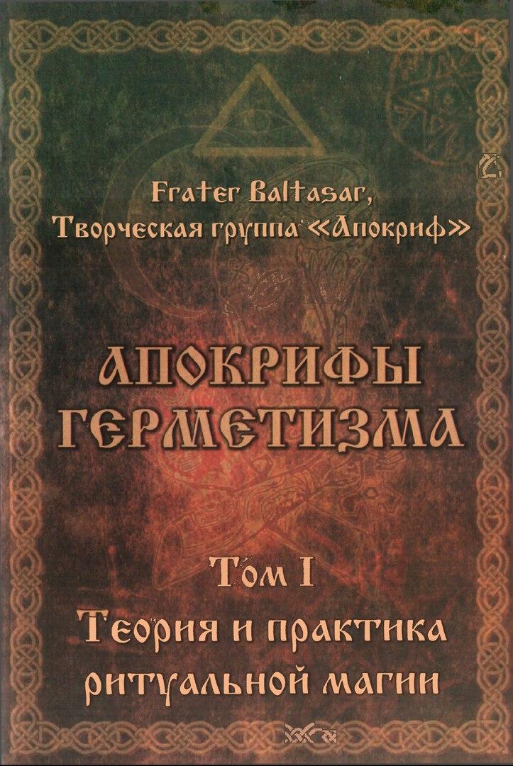 Frater Baltasar, творческая группа «Апокриф». Апокрифы герметизма HHwAeguXKAc