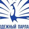 Молодёжный парламент г.Серпухов