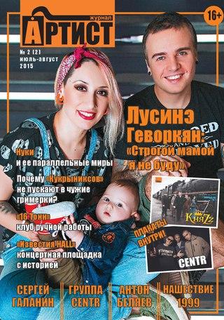 Журнал Артист - № 2 (2) 2015 г.