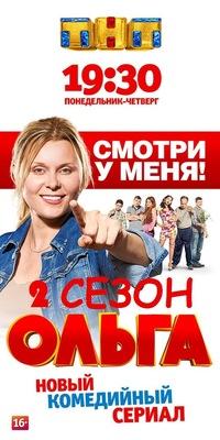 сплит 2 сезон русская версия дата выхода