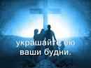 Не теряйте первую любовь Христианское караоке