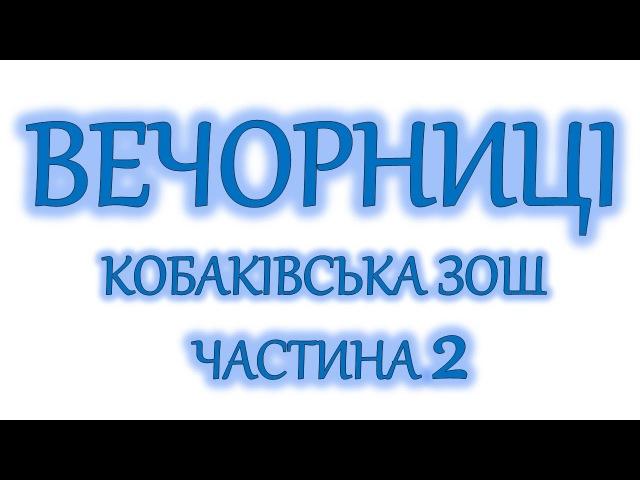 4.2 Вечорниці в Кобаках. Кобаківська ЗОШ. Частина 2