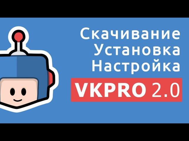Скачивание и установка VKPRO 2.0