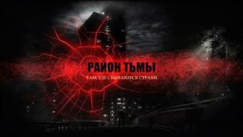Район тьмы Хроники повседневного зла 2016 Русский Промо HD