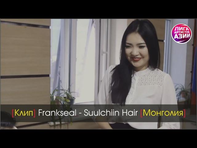 Клип Frankseal Suulchiin Hair Монголия