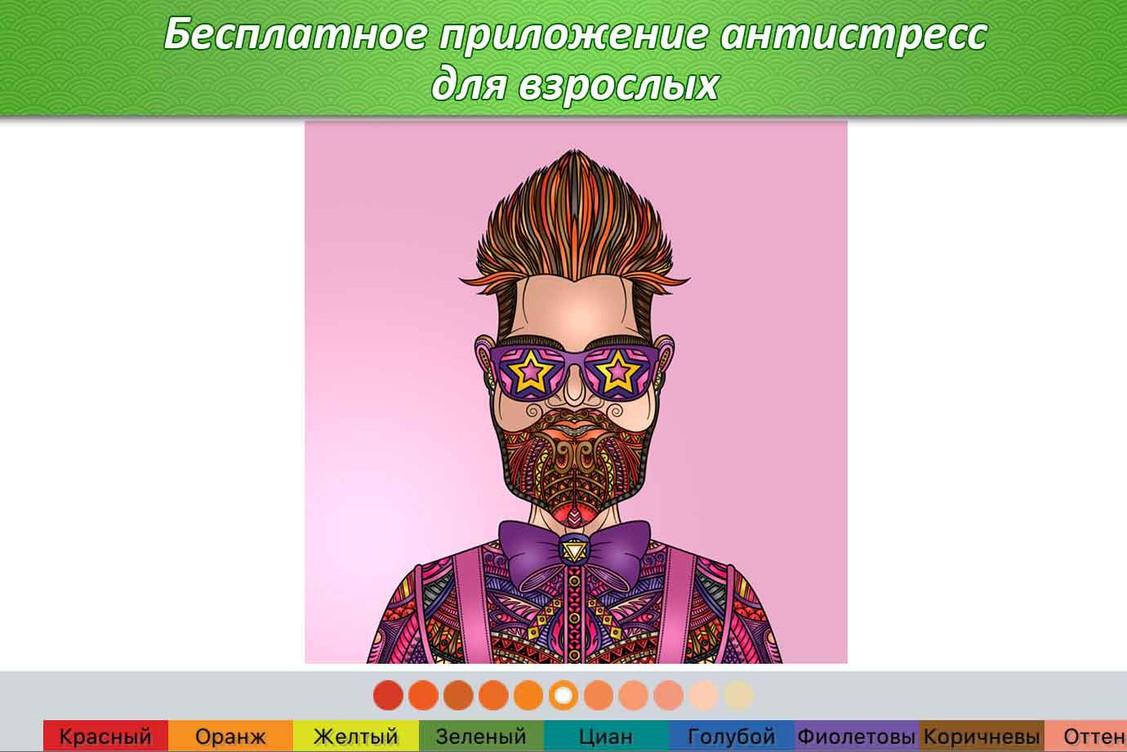 Раскраски для взрослых - Антистресс | ВКонтакте