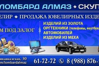 Ломбард авто в владикавказе продажа автомобилей на авто ломбардах