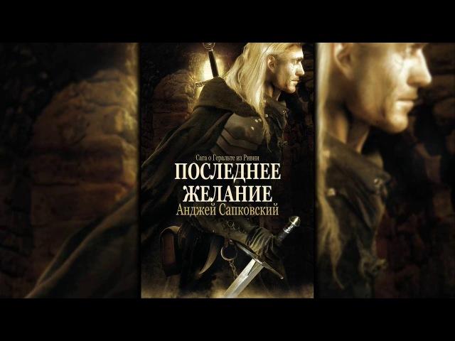 Аудиокнига Анджей Сапковский Последнее желание часть 1