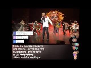"""Басков в #Periscope Если вы сейчас увидите спектакль, не уверен, что выскажете """"это просто игра"""""""