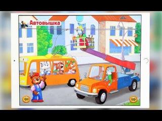 """""""Машинки - спасатели"""" - анимированная книжка для малышей, Азбукварик"""