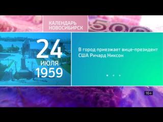 """""""Новосибирск в датах""""_ 24 июля"""