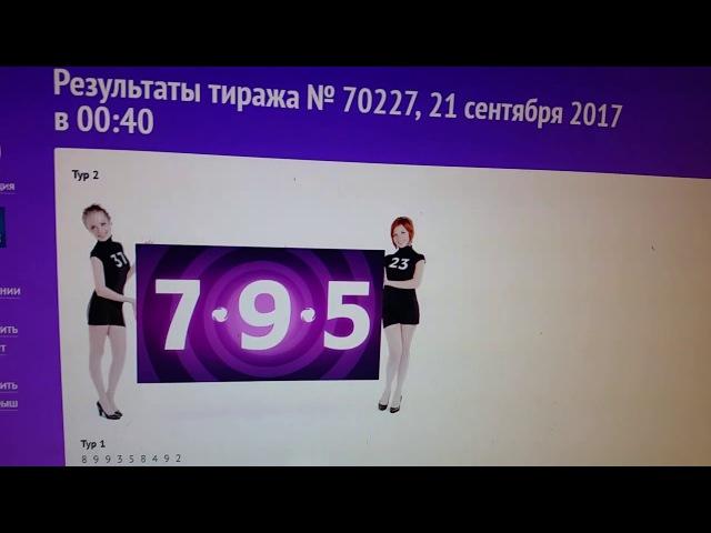 СЕНСАЦИЯ ДНЯ - Супер игрок выиграл интуиция не подвела