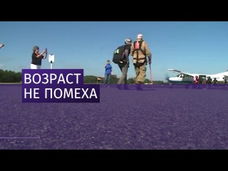 95-летний американец прыгнул с парашютом