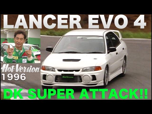 ランサーエボ4 土屋圭市 本気アタック Best MOTORing 1996