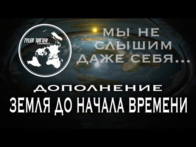 Дополнение Земля до начала времени 2