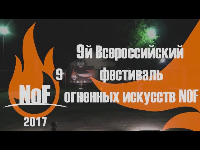 NoF 2017 Соло 11