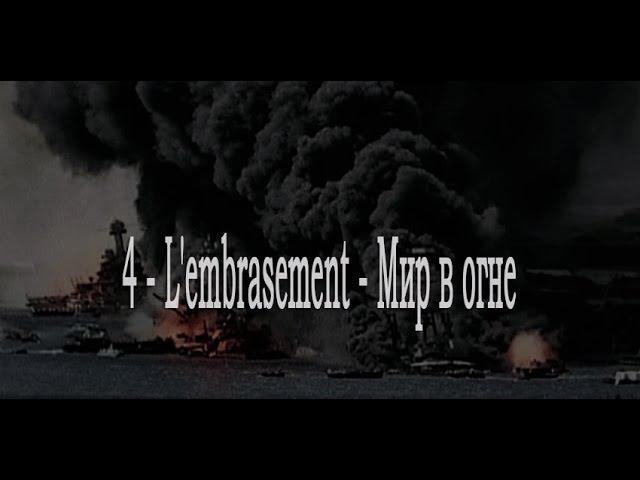 Апокалипсис: Вторая мировая война 4 – Мир в огне (2009)