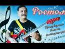 ROSTOM POGOSYAN SUPER ИГРА НА ГИТАРЕ KOCHARI - ВИРТУОЗ ГИТАРИСТ GUITAR - SOCHI АРМЯНСКИЙ ДВОР