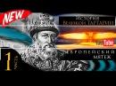 История Великой Тартарии часть 1. Европейский мятеж.