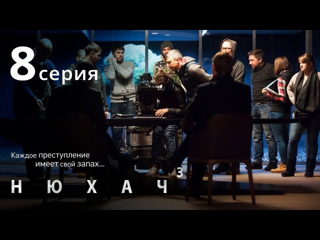 НЮХАЧ. СЕЗОН 3. СЕРИЯ 8. The Sniffer. Season 3. Episode 8