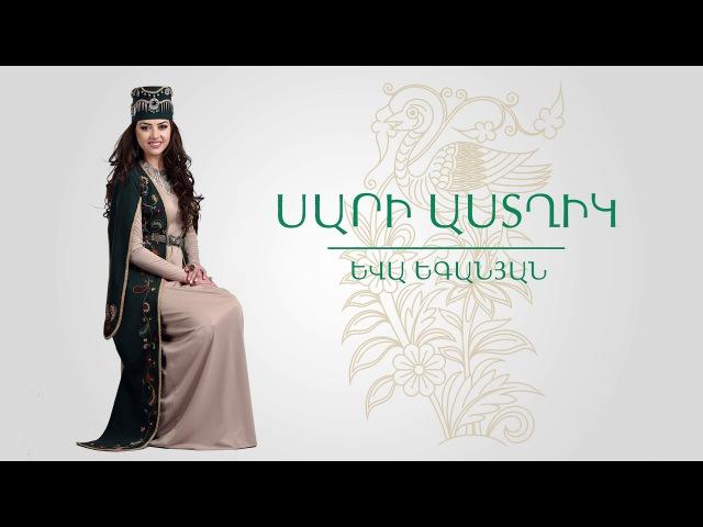 Yeva Yeganyan - Sari astghik/ Եվա Եգանյան - Սարի աստղիկ