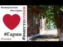 вместогения Н.Г. Гарин-Михайловский в Самаре
