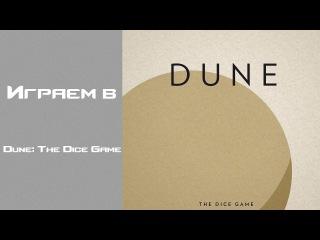 Играем в настольную игру - Dune: The Dice Game ver 2.0