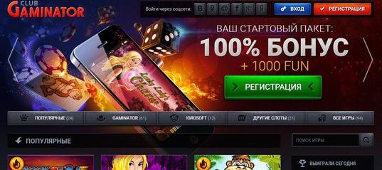 Бездепозитный бонус за регистрацию казино