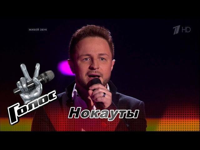 Брендон Стоун Historia de un amor Нокауты Голос Сезон 6