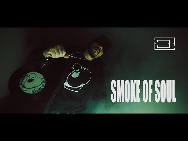 SMOKE OF SOUL - ДЫМ ДУШИ (OLD SMOKER BEAT)