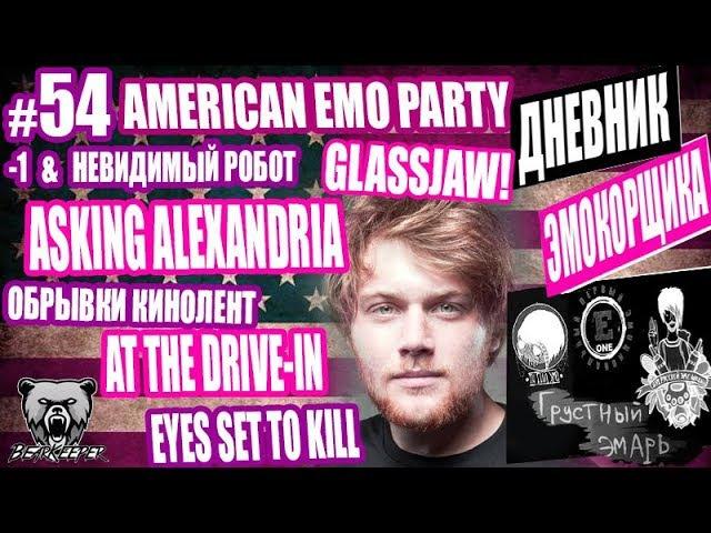 ДНЕВНИК ЭМОКОРЩИКА 54 | ASKING ALEXANDRIA | Eyes Set To Kill | Glassjaw | At the Drive-In