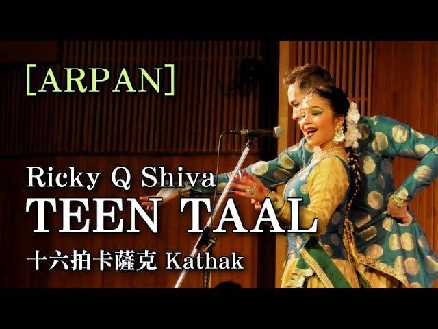 Kathak Teentaal Ricky Q Shiva Ragini Kalyan Shivangi Mahajan Arpan2016 印度德里正式演出