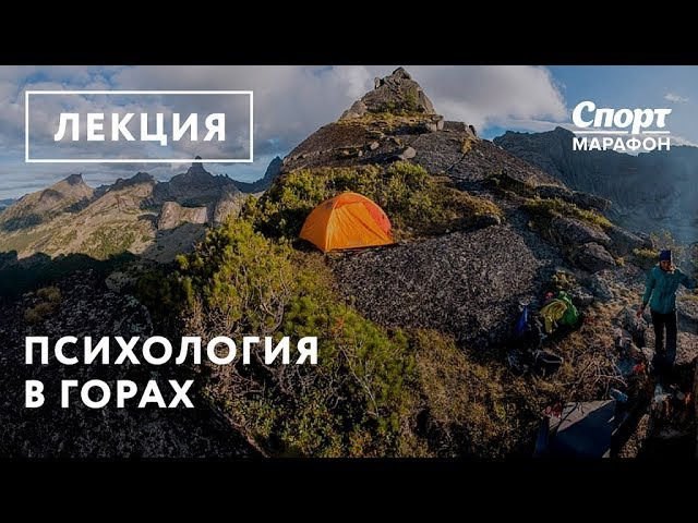 Владимир Молодожен о психологии в горах