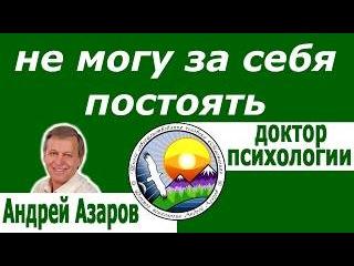 Глубинная работа по сепарации от мамы Травма детско родительских отношений Аффирмации Андрей Азаров