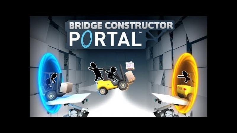 Мозг не работает.Bridge Constructor Portal. 14