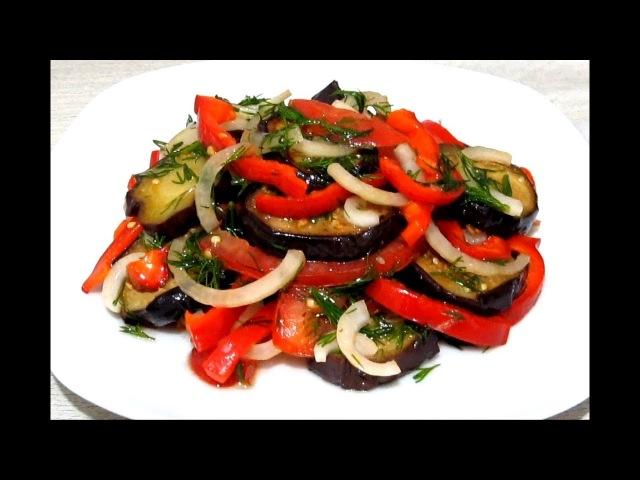 САЛАТ с БАКЛАЖАНАМИ Очень Вкусно и Просто Салат из БАКЛАЖАН Рецепт » Freewka.com - Смотреть онлайн в хорощем качестве
