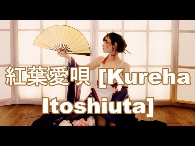 █【Faira Star dance 】█ 紅葉愛唄 [Kureha Itoshiuta] 11 【Russian dance Cover】