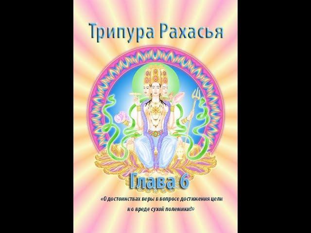 Трипура Рахасья Глава 6 О достоинствах веры в вопросе достижения цели и о вреде сухой полемики