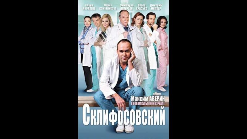 Склифосовский Сезон 5 Серия 2
